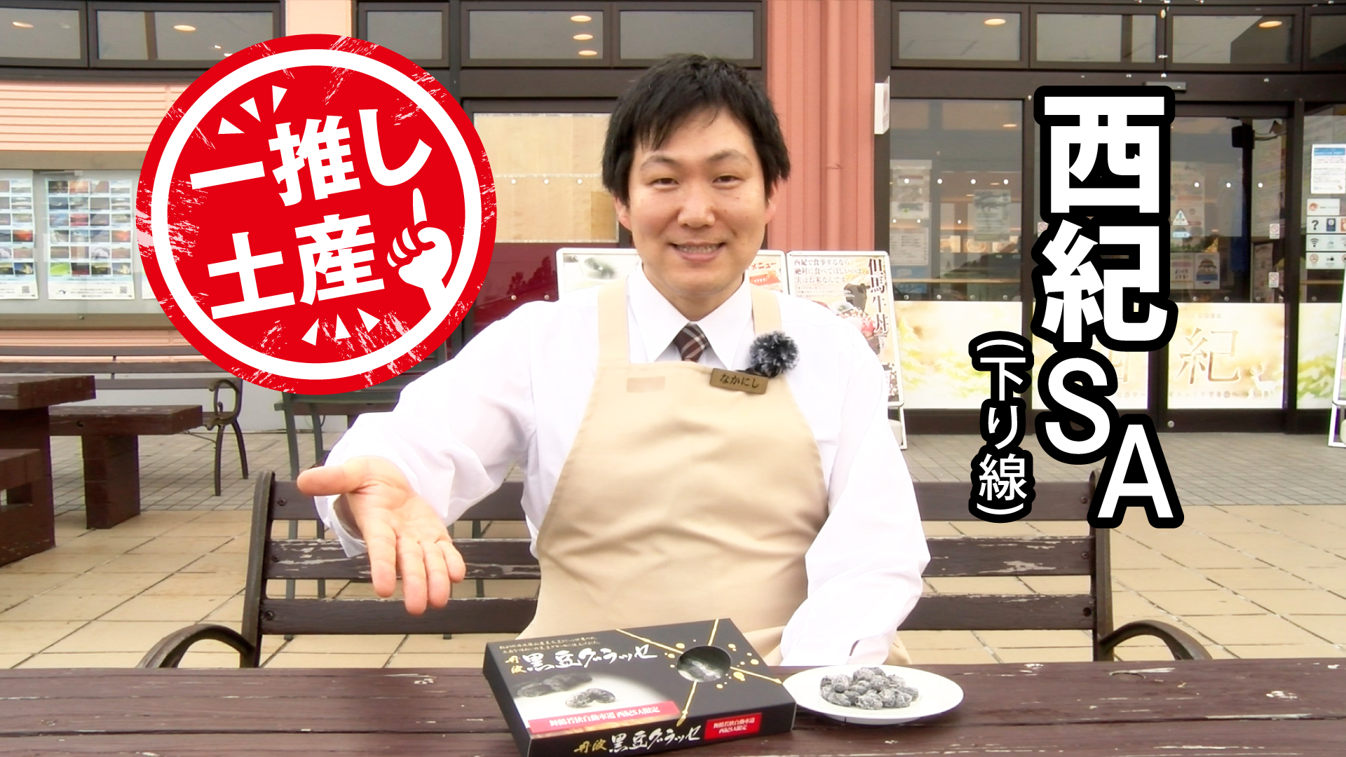 【西紀SA(下り線)】一推し土産!/丹波黒豆グラッセ
