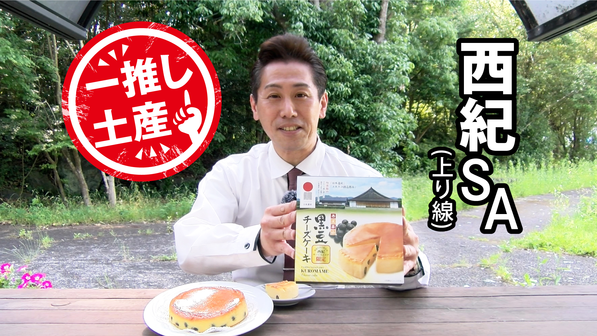 【西紀SA(上り線)】一推し土産!/黒豆チーズケーキ